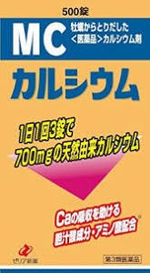 【第3類医薬品】【送料無料】ゼリア新薬 MCカル...