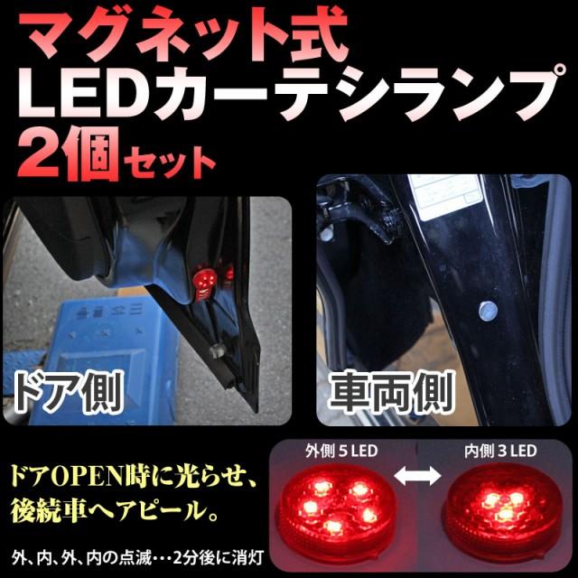 マグネット式 LEDカーテシランプ レッド2個セット...