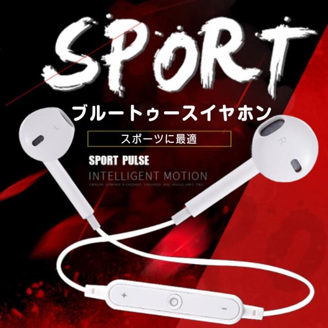 イヤフォン Bluetooth イヤホン 高音質 ヘッドセット ワイヤレス 音楽 通話 スポーツ ランニング 通勤 通学 iPhone 6/30以降発送予定
