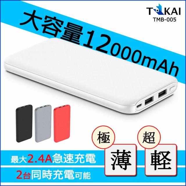 【即納】モバイルバッテリー 大容量 携帯充電器 ...