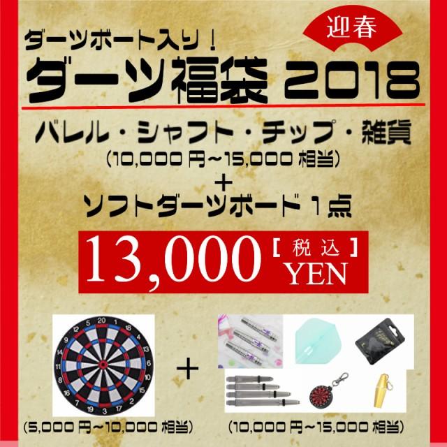 ダーツ福袋2018 【13,000円コース】 バレル シャ...