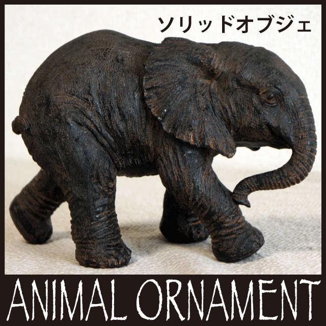 ソリッドオブジェ/ゾウ【アニマルオーナメント・...