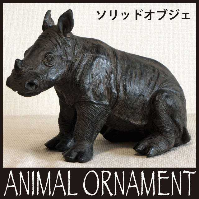 ソリッドオブジェ/サイ【アニマルオーナメント・...