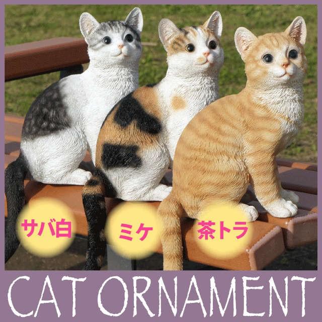 キャット オーナメント/CAT ベニーズキャット(お...