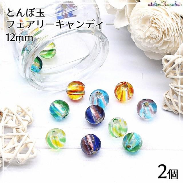とんぼ玉 フェアリーキャンディー 12mm 2個[全5色...