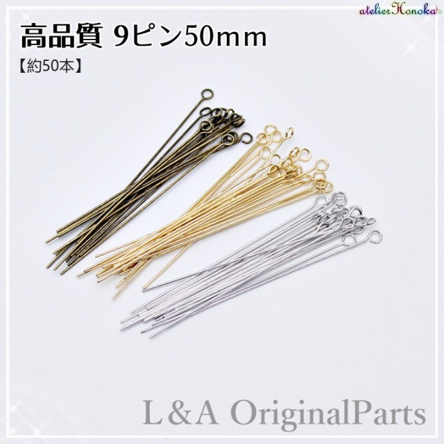 L&A高品質9ピン50mm 50本[金古美/ゴールド/シ...