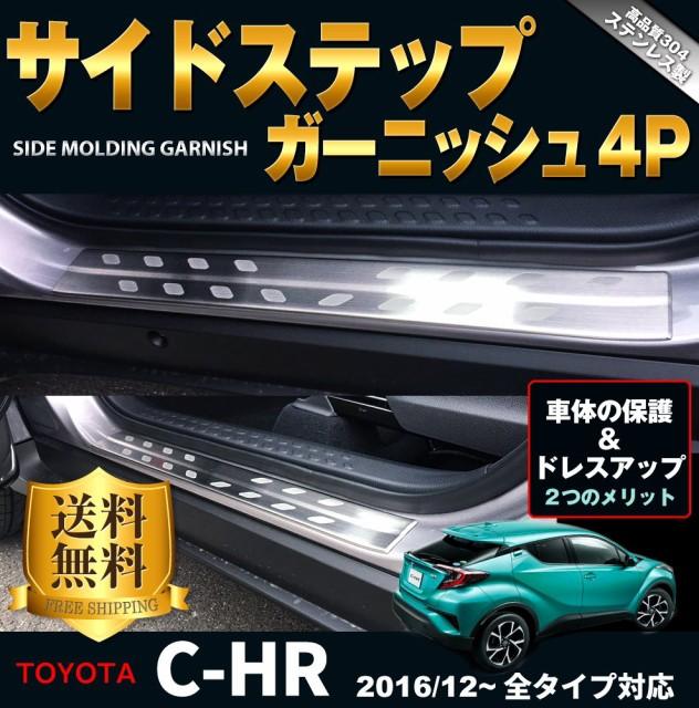 トヨタ C-HR 専用 全グレード対応  スカッフプレ...