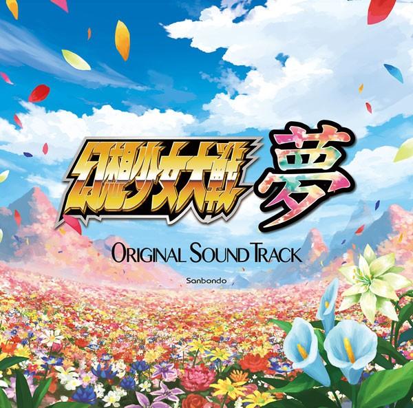 幻想少女大戦夢 オリジナルサウンドトラック -...