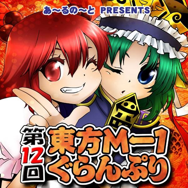 第12回東方M-1ぐらんぷり(12/29発売予約) -あ〜...
