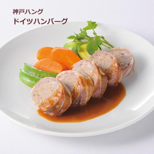 加工食品 惣菜 神戸ハング 「ドイツハンバーグ」 ...