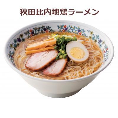 食品 麺類 ラーメン 日本三大美味鶏 「秋田比内地...