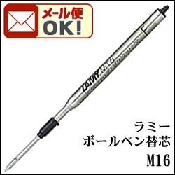 《メール便可》 ラミー ボールペン用 替え芯 M16 ...