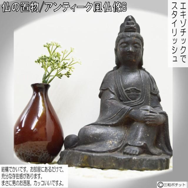 仏像B 仏様 銅像 仏教 仏具 中国風 儒教 インテリ...