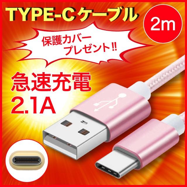 【長期保証】 type-c 2m タイプC 充電ケーブル US...