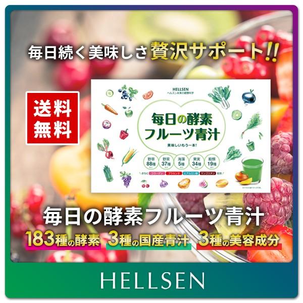 すっきり!フルーツ青汁 3g×30包 贅沢(ぜいたく)配合