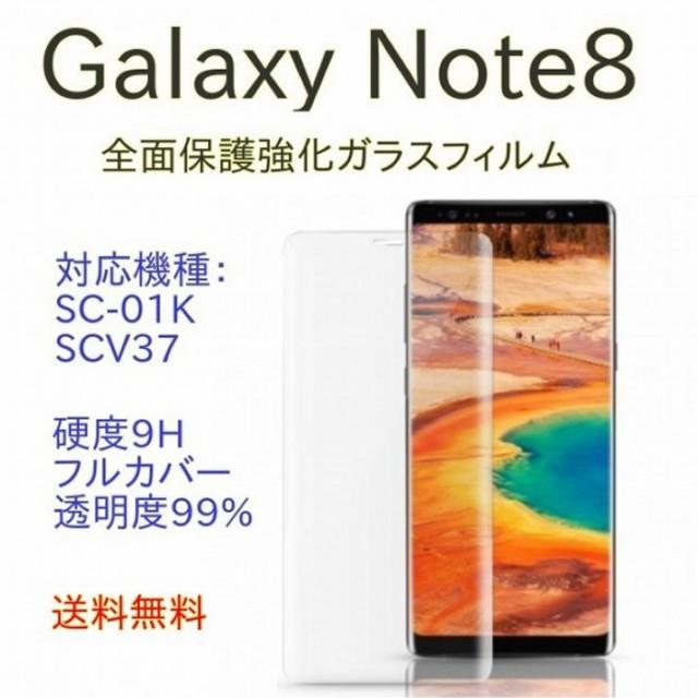Galaxy Note8 全面保護 強化ガラス 液晶保護フィ...