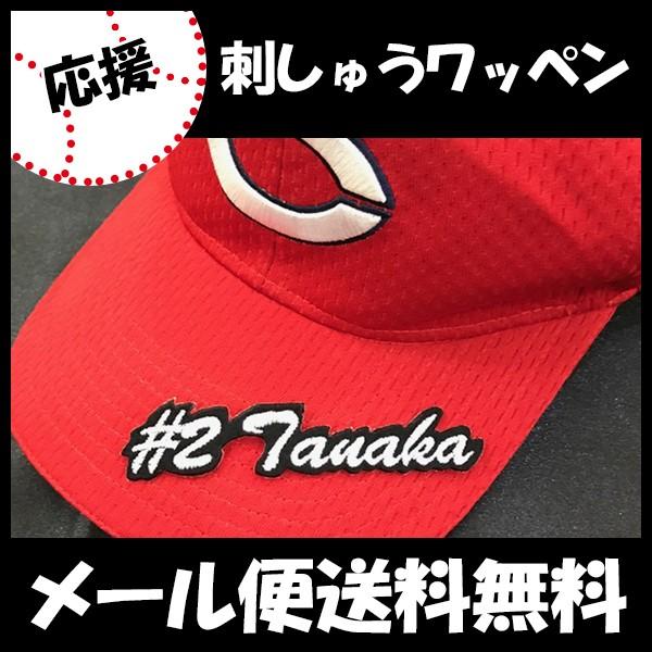 【広島カープ 刺しゅうワッペン  #2 田中 ナンバ...