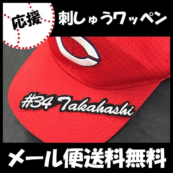 【広島カープ 刺しゅうワッペン  #34 高橋 ナンバ...