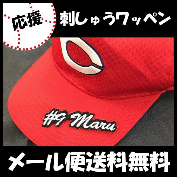 【広島カープ 刺しゅうワッペン #9 丸 ナンバー】...