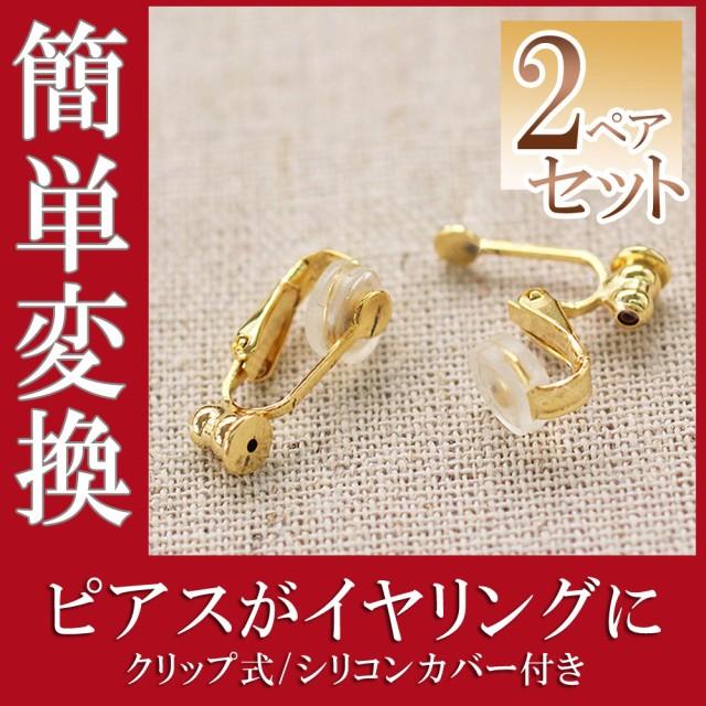 【6/27発送予定】 2ペアセット イヤリングコンバ...