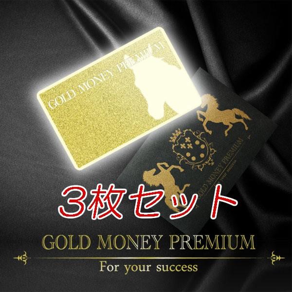 即納【ゴールドマネープレミアム 3枚セット】