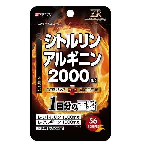 ★即納  シトルリン アルギニン2000(56粒) メ...