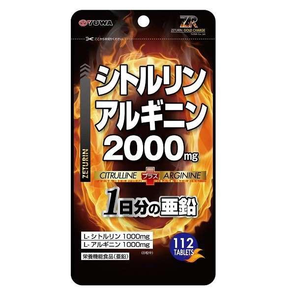 ★即納  シトルリン アルギニン2000(112粒) ...