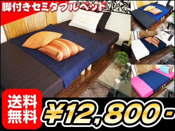 ベッド 脚付きベッド  脚付き  セミダブル 【...