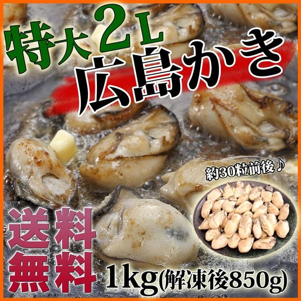 【総合ランキング1位獲得!!】大粒2Lの牡蠣!約1kg 剥いているので手間いらず!!(NET850g)《※冷凍便》【送料無料】