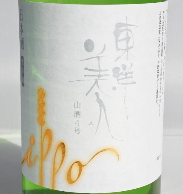 東洋美人 IPPO 一歩- 山酒 1.8L  【宅・クール...