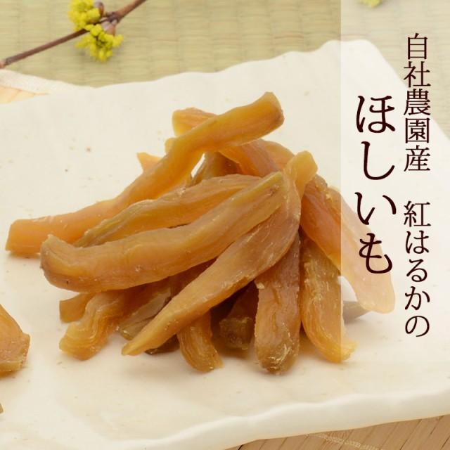 【新発売】ほしいも(スティック)100g/紅はるか/...