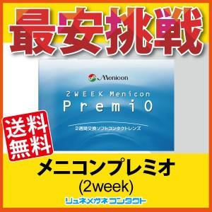 【送料無料】メニコンプレミオ2ウィーク/Premio2w...