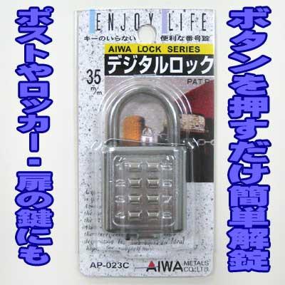 AIWA デジタルロック【メール便送料無料】ボタン...