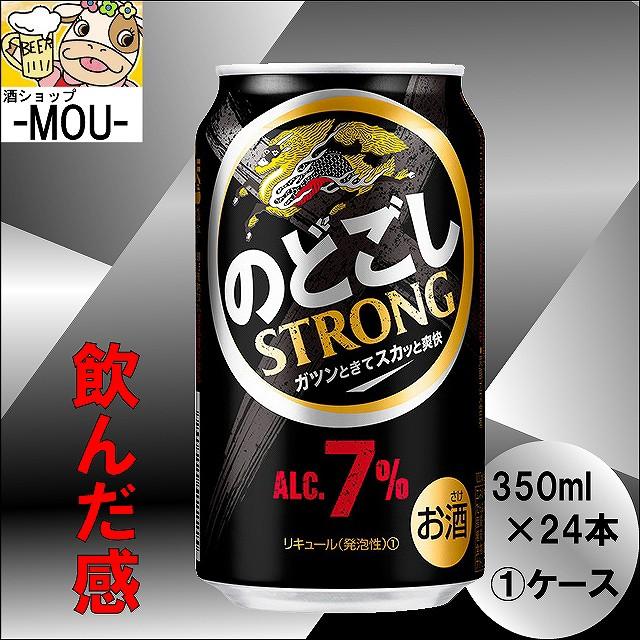 【1ケース】キリン のどごし ストロング 350ml...