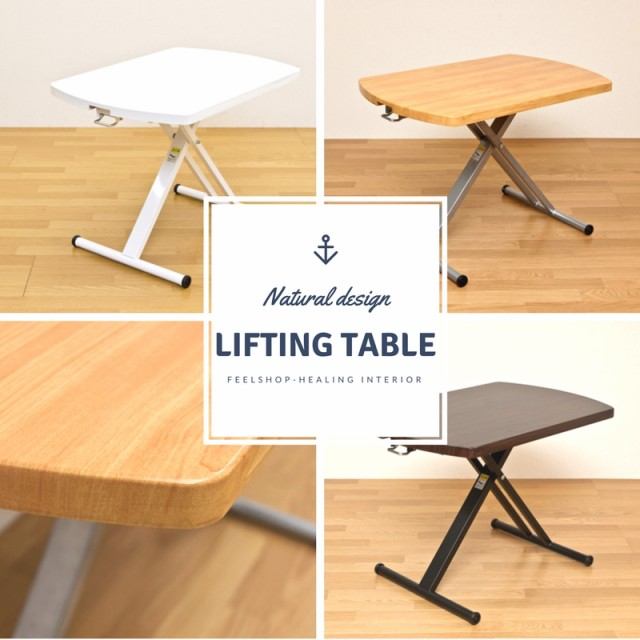 リフティングテーブル センターテーブル 昇降機能...