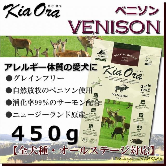 ドッグフード KiaOra キアオラ ベニソン 450g 穀...
