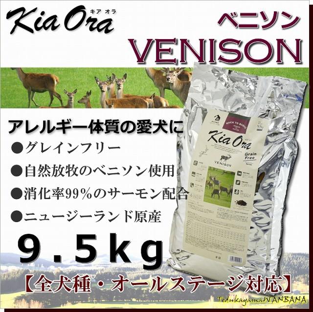 ドッグフード KiaOra キアオラ ベニソン 9.5kg ...