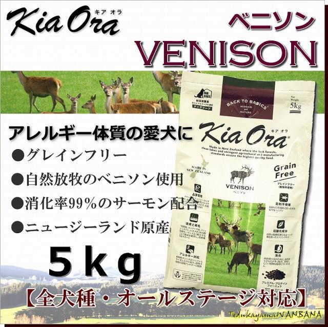 ドッグフード KiaOra キアオラ ベニソン 5kg 穀...