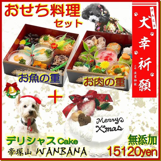 犬 犬用 無添加 クリスマスケーキ と 犬の おせち...