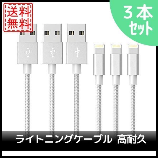 AOFUライトニングケーブル 高耐久ナイロン USB充...