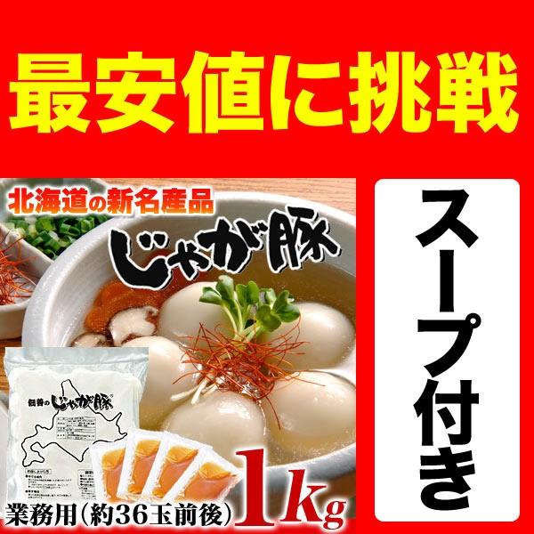 【スープ付き】【最安値に挑戦】佃善じゃが豚1kg(...