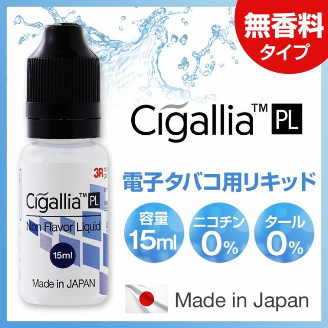 電子タバコ リキッド 無香料 Cigallia シガリア 1...