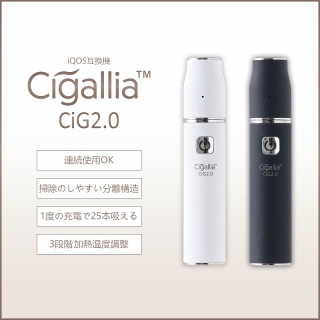 アイコス互換品 IQOS アイコス 互換 Cigallia シガリア Cig2.0 充電スタンド セット 電子タバコ 電子たばこ 加熱式たばこ 互換機