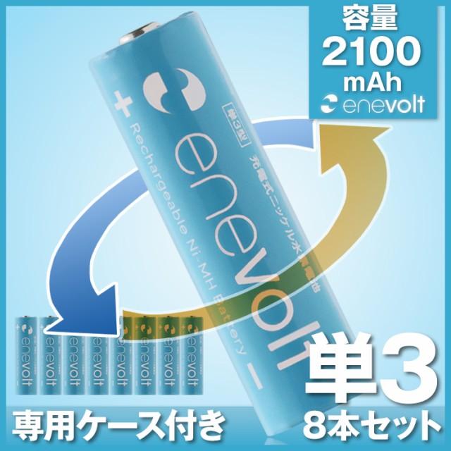 充電池 単3形 8本セット エネボルト enevolt 2100...