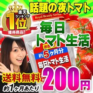 【毎日トマト生活 約5ヶ月分 200粒】[メール便...