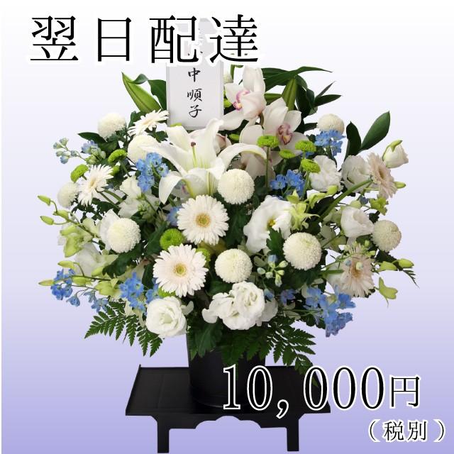 お盆 初盆 新盆 お供え 花 法事 ご葬儀 墓参り お...