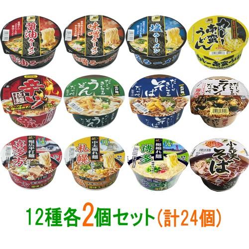 【送料無料(沖縄・離島除く)】スナオシ カップ麺...