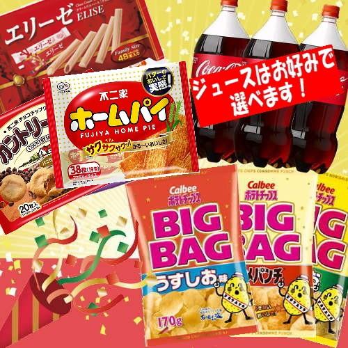 【送料無料(沖縄・離島除く)】お菓子・ジュース詰...