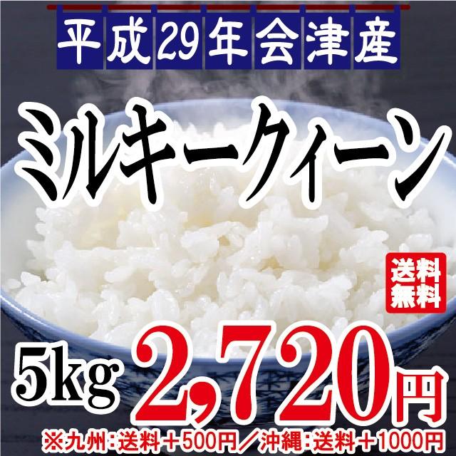 ミルキークイーン 白米 5kg 会津産 29年産 お米 ...