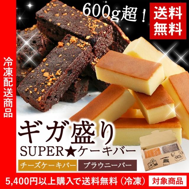 初回限定価格 送料無料 チーズケーキ ギガ盛り SU...